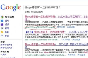 谷歌搜索我的原创在第一位