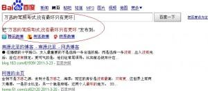 百度搜索结果新变化显示微博图标了。